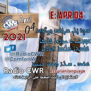 نيسان 04 البث الآشوري2021 / اضغط هنا على الرابط لاستماع الى البث