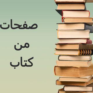 صفحات_من_كتاب#