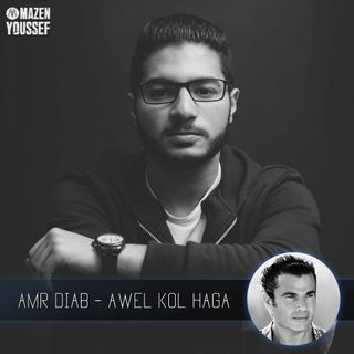 Amr Diab - Awel Kol Haga (Cover By Mazen Youssef) عمرو دياب - أول كل حاجة (موسيقى مازن يوسف)