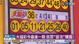"""19:34 """"大福彩""""今最後一期! 頭獎上看3.7億 ( 2019-04-27 )"""
