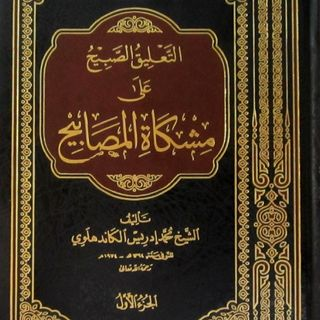 Capítulo Imaan Hadith 9 - As 3 pessoas que recebem dupla recompensa