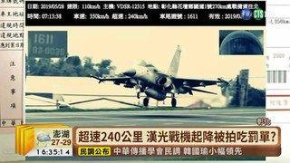 17:13 【台語新聞】戰機超速罰單網路瘋傳 國道警:假的! ( 2019-06-03 )