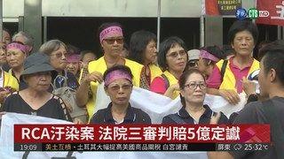 21:30 RCA汙染案 法院三審判賠5億定讞 ( 2018-08-16 )