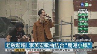 14:45 總統府建築落成百週年 4/6音樂饗宴 ( 2019-04-05 )