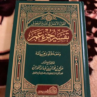 Episode 6 - Tafsir Juz Amma By Shaykh Al Fawzan