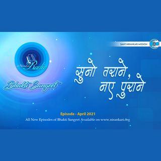 Suno Tarane Nae Purane: Bhakti Sangeet April 2021