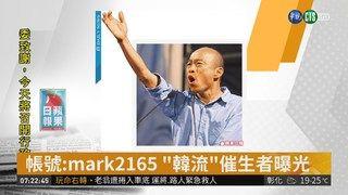 """10:15 帳號:mark2165 """"韓流""""催生者曝光 ( 2019-01-11 )"""