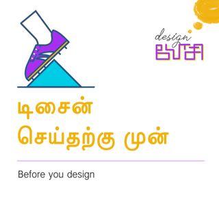 டிசைன் செய்வதற்கு முன் | Before you design