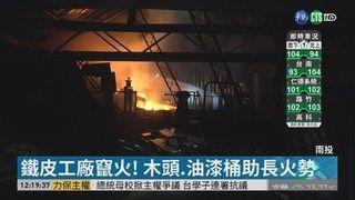 14:45 鐵皮工廠竄火 木製品助長火勢蔓延 ( 2019-04-05 )