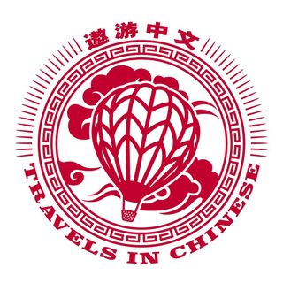 Travels in Chinese