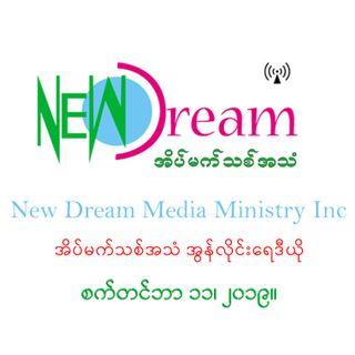 New Dream Radio - September 11 - 2019