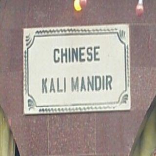 KOLKATA AMAR SHOHOR || Episode 4: CHINESE KALI BARI ||