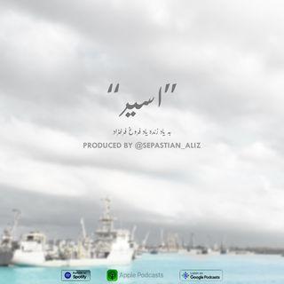Asir | اسیر