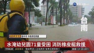 21:26 台南豪雨不斷 幼兒園淹水71童受困 ( 2018-08-23 )