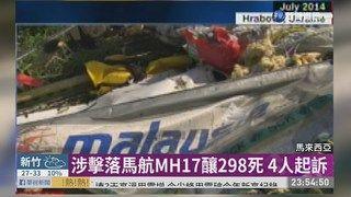 23:00 涉擊落馬航MH17釀298死 4人起訴 ( 2019-06-19 )