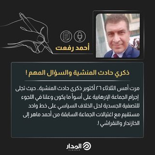 ذكري حادث المنشية والسؤال المهم !   مقال للكاتب أحمد عطا
