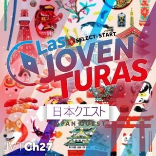 Las Joventuras 27: Japan Quest 2