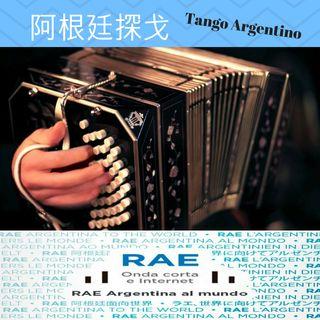 阿根廷探戈  (Tango Argentino)