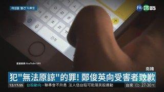 13:20 鄭俊英公開認罪 恐吃7年半牢飯 ( 2019-03-21 )