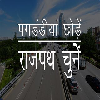 How to Use Knowledge for Self-Help Hindi Audiobook