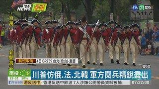 09:09 美國慶將登場 川普要辦大閱兵! ( 2019-07-04 )
