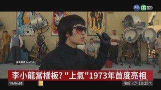 """19:34 漫威首部華人英雄片 """"上氣""""搬上大銀幕 ( 2019-03-24 )"""