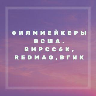 BMPCC6K распарковка, о компаниях BlackMagic, RED camera и много всего