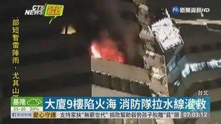 09:08 士林大樓祝融 警消馳援救出2住戶 ( 2019-06-18 )