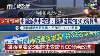 20:22 關西機場案5媒體未查證 NCC發函改進 ( 2019-04-17 )