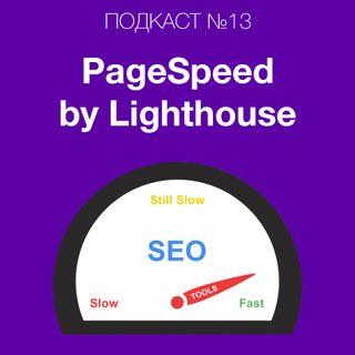 PageSpeed Insights now powered by Lighthouse - все про новый пейджспид от гугл, что это дает и почему ускорение сайтов становится еще важнее