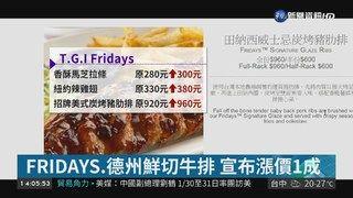 """14:53 """"漲""""聲不斷 FRIDAYS.福容自助餐喊漲 ( 2019-01-11 )"""