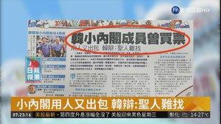 08:57 韓小內閣成員曾買票 用人又出包 ( 2018-12-20 )