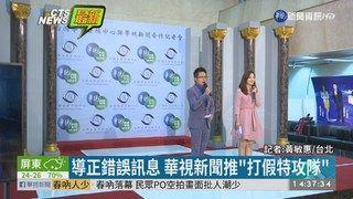 16:19 華視.台灣事實查核中心 攜手打假新聞 ( 2019-05-06 )