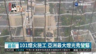 15:59 101煙火施工 亞洲最大燈光秀螢幕 ( 2018-12-14 )