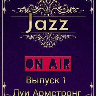 Jazz on air. Episode 1. Джаз в эфире. Выпуск 1