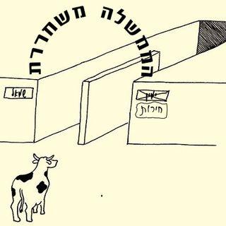 פרויקט אין מדינה בישראל - 2 ספטמבר, 2016