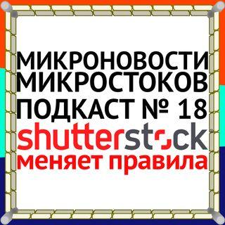 Подкаст #18: Shutterstock меняет правила