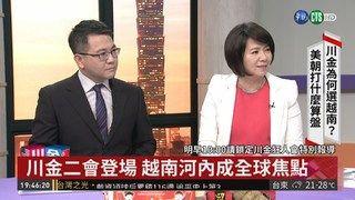 20:36 川金二會越南登場 華視第一手報導 ( 2019-02-27 )