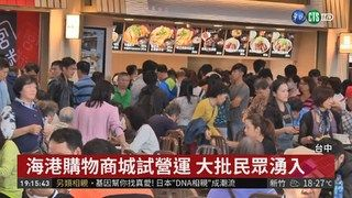 20:30 海港購物商城試營運 大批民眾湧入 ( 2018-11-29 )