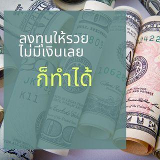การลงทุนไม่จำเป็นต้องใช้เงินเลยเป็นอย่างไร
