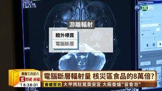 16:57 【台語新聞】電腦斷層掃描.手機 輻射危害人體? ( 2019-04-12 )