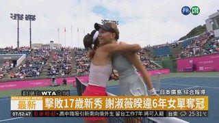 08:51 廣島女單捷報 謝淑薇摘WTA第3冠 ( 2018-09-17 )