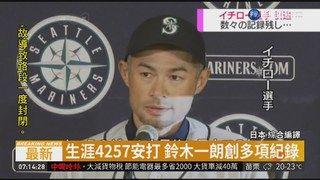08:58 告別球員生涯 鈴木一朗宣布引退 ( 2019-03-22 )