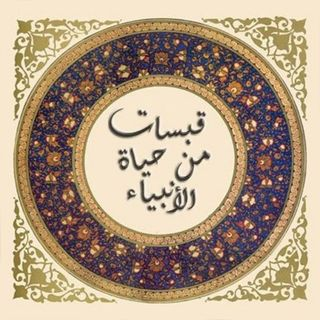الحلقة الثالثة - إبراهيم ولوط