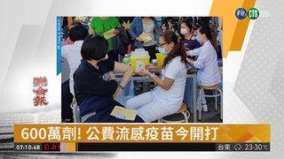 09:19 600萬劑! 公費流感疫苗今開打 ( 2018-10-15 )