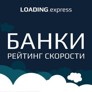 Первый в мире рейтинг банков России по скорости загрузки сайтов и показателям performance.
