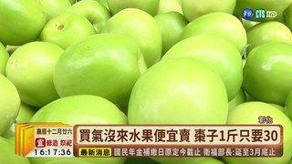 16:15 【台語新聞】年前菜價漲 高麗菜1顆竟要價80元 ( 2019-01-31 )