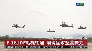19:47 龍翔營區開放 5萬人搶看精彩操演 ( 2019-03-30 )