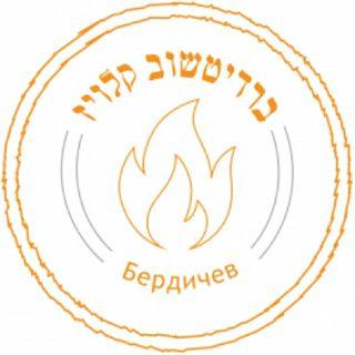 Brochos מד- Berditchev Daf With Dovid Klein
