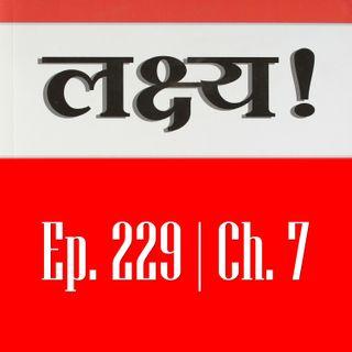 Ep. 229: लक्ष्य - अध्याय 7